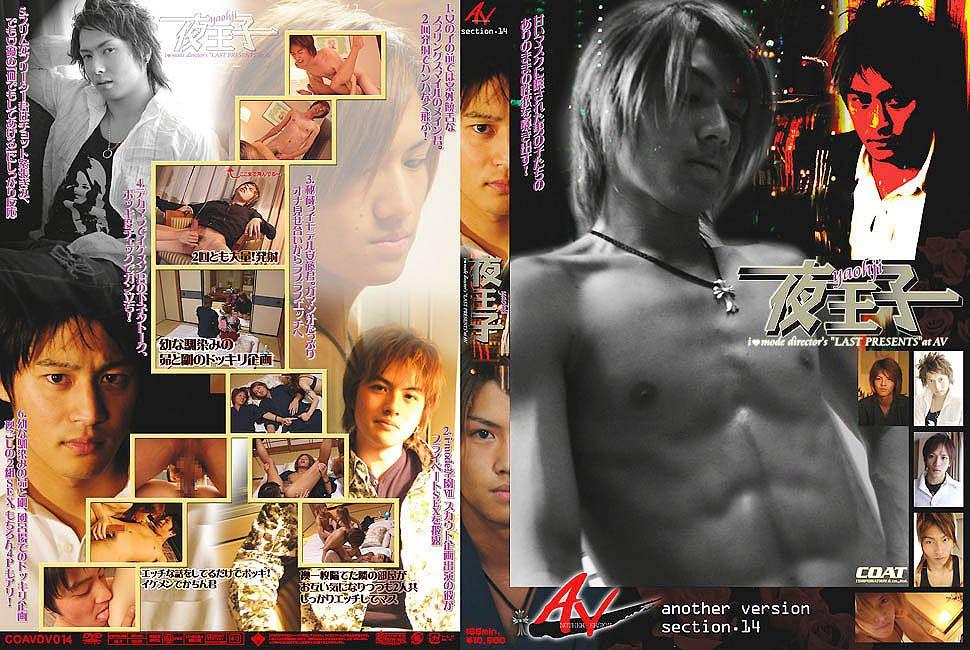 "COAT – ANOTHER VERSION 14 – 夜王子~ i mode director's ""LAST PRESENTS"" at AV"