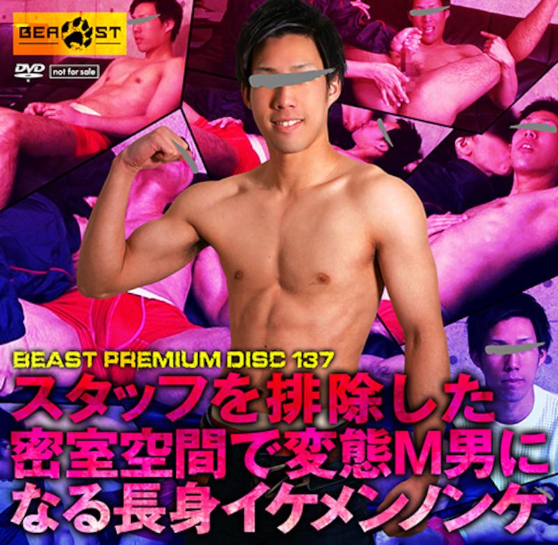 KO – Beast Premium Disc Vol.137 – スタッフを排除した密室空間で変態M男になる長身イケメンノンケ