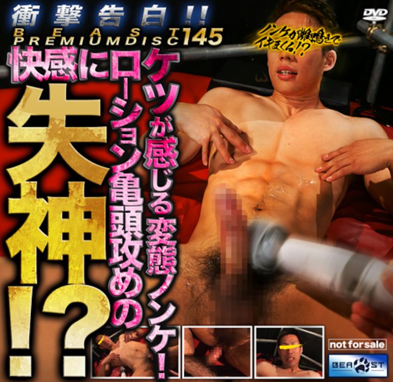 KO – Beast Premium Disc Vol.145 – ケツが感じる変態ノンケ!ローション亀頭責めの快感に失神!?