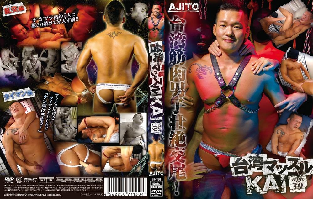 BRAVO! – 台湾マッスルKAI age39 AJITO