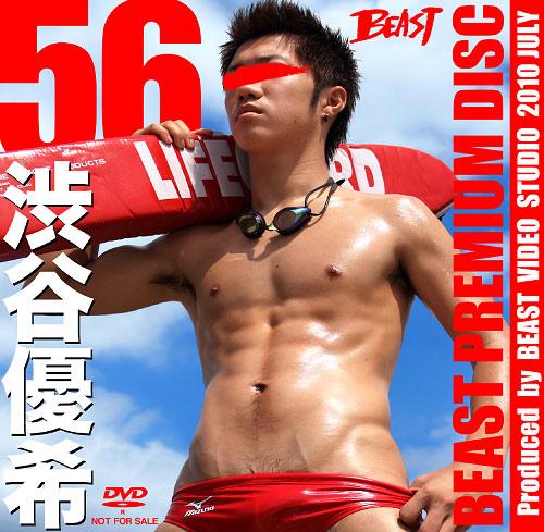 KO – Beast Premium Disc 056 – 渋谷優希 (Shibuya Yuuki)