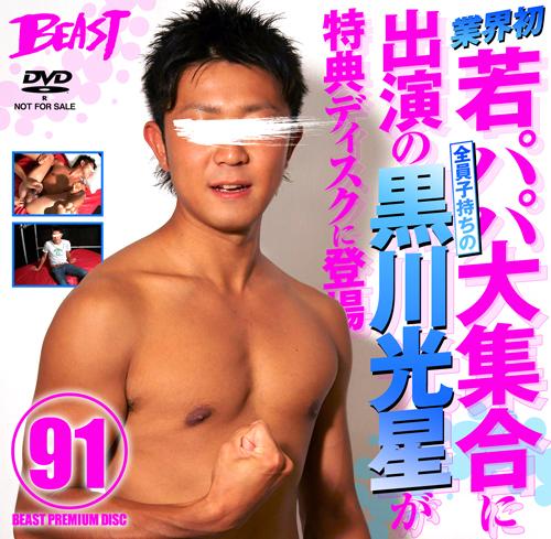 KO – Beast Premium Disc 091 – 黒川光星 – 若パパ大集合に出演の黒川光星が特典ディスクに登場 (Kurokawa Kousei)