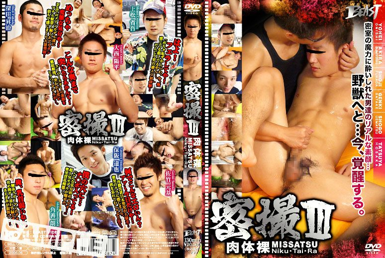 BEAST – 密撮肉体裸 3 (Private Cam – Body Naked 3)