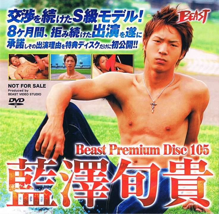 KO – Beast Premium Disc 105 – 交渉する事8ヶ月ついに堕ちた現役キックボクサー 専用特典 (Active Straight Kick Boxer After 8 Months Negotioation! – Gift Disc)
