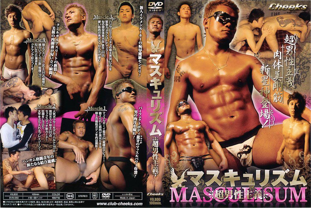 Cheeks – マスキュリズム 超男性主義 (Masculisum – Super-Alloy Bullet Man)