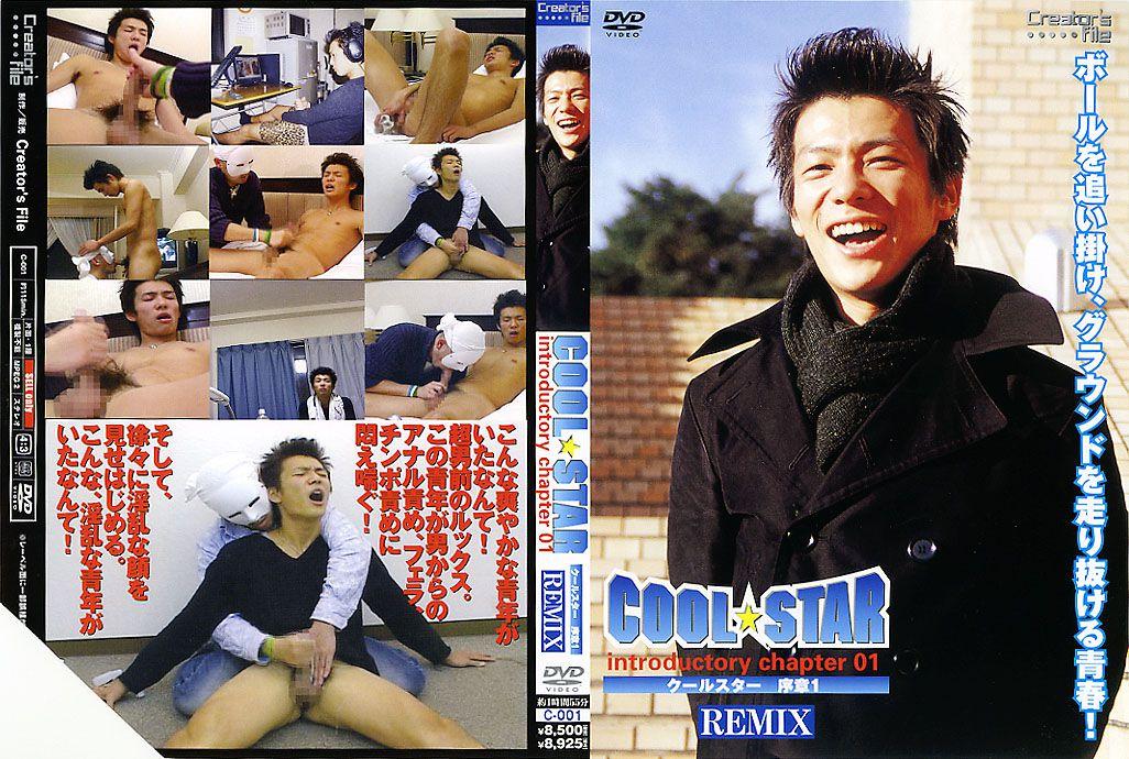 Creator's File – クールスター 序章1 COOL STAR