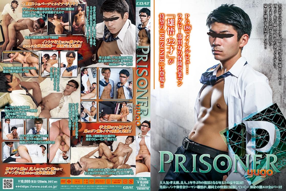COAT – PRISONER YUGO