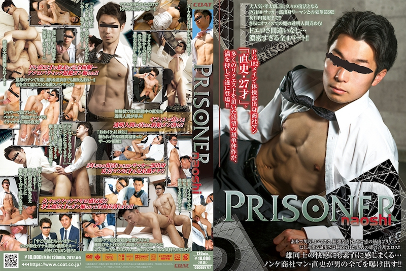 COAT – PRISONER NAOSHI