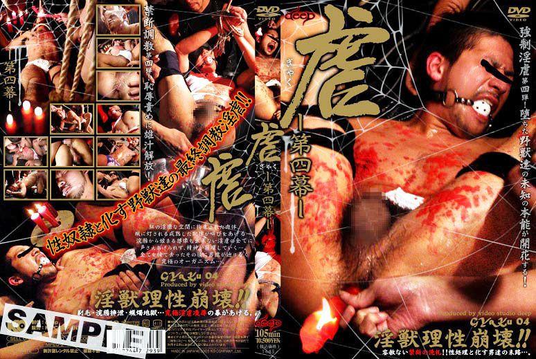 deep – 虐4 (Abuse 4)