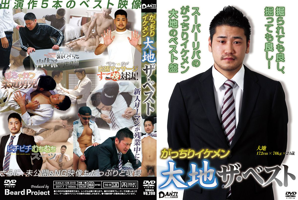 "DANJI VIDEO – 純情リーマン、覚悟の夜… DANJI VIDEO""Plus!"