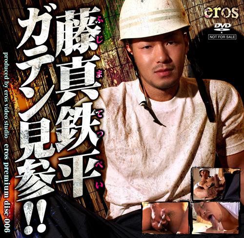 KO – Eros Premium Disc 006 – 藤真鉄平 (Teppei Touma)