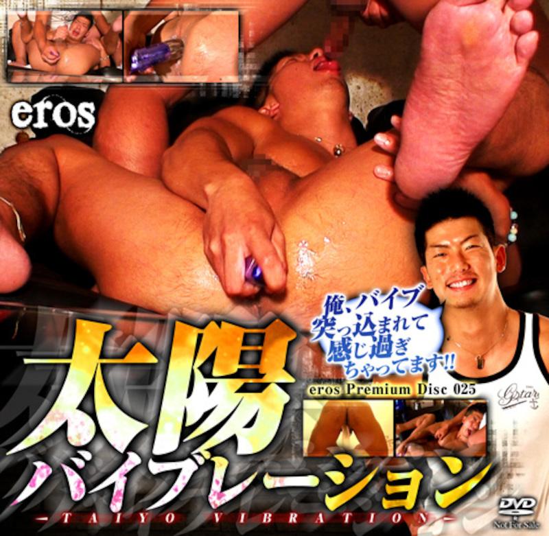 KO – Eros Premium Disc 025 – 太陽バイブレーション