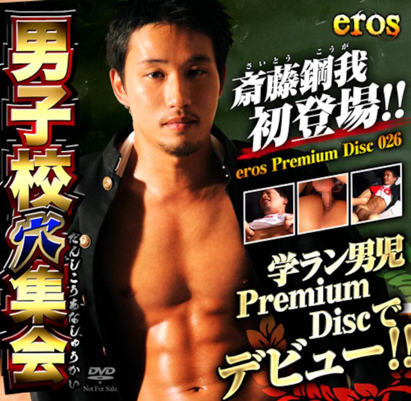 Eros Premium Disc 026 Saito Kouga's Debut 斉藤鋼我初登場!!