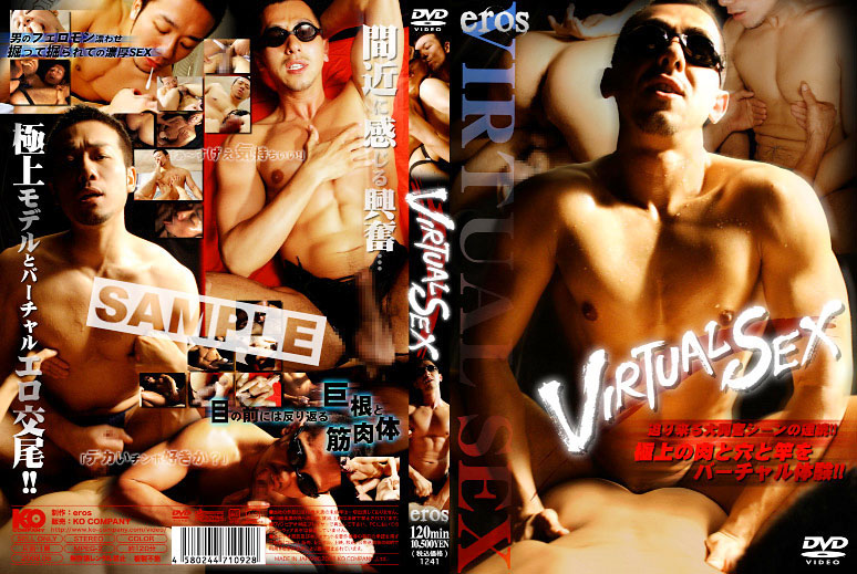 eros – VIRTUAL SEX