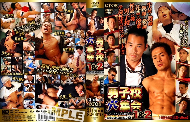 eros – eros GOLDEN DISC 008-男子校穴集会1&2-(DVD2枚組)