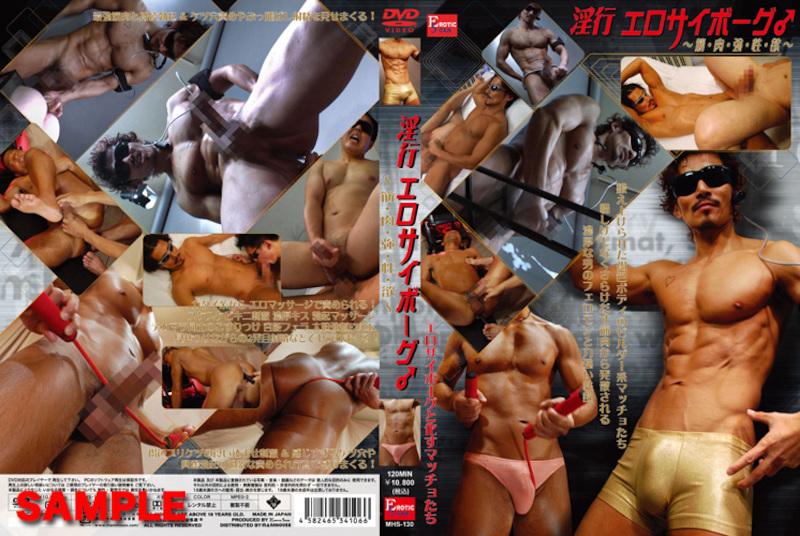 Erotic Scan – 淫行 エロサイボーグ♂ ~ 筋・肉・強・性・欲 ~