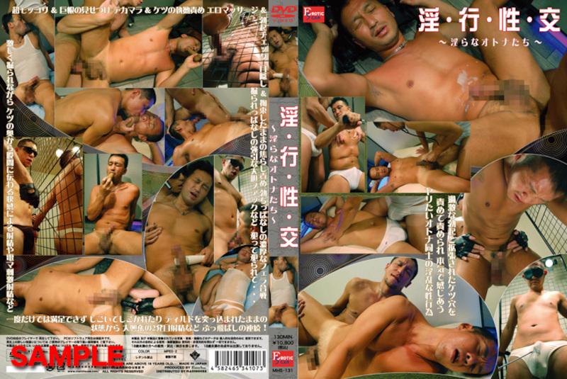 Erotic Scan – 淫・行・性・交 ~ 淫らなオトナたち ~