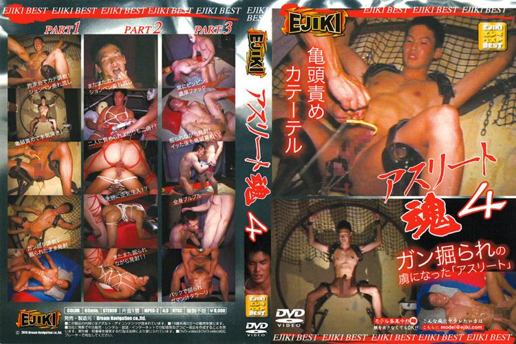 Ejiki – アスリート魂 4 ~張付け台尿道プレイ~