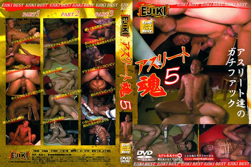 Ejiki – アスリート魂 5