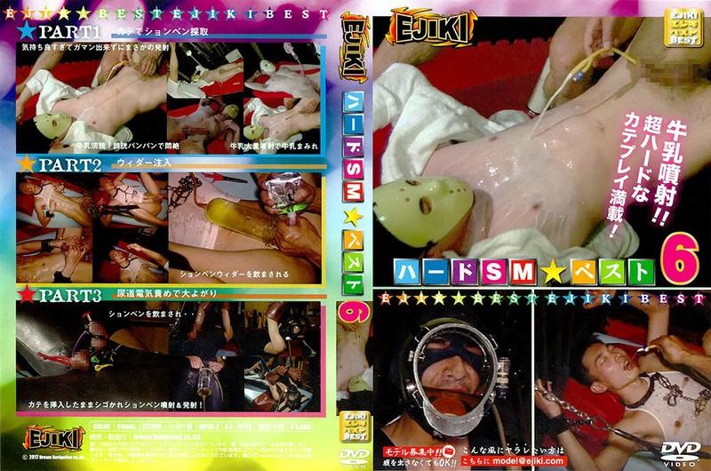 Ejiki – ハードSM☆ベスト 6