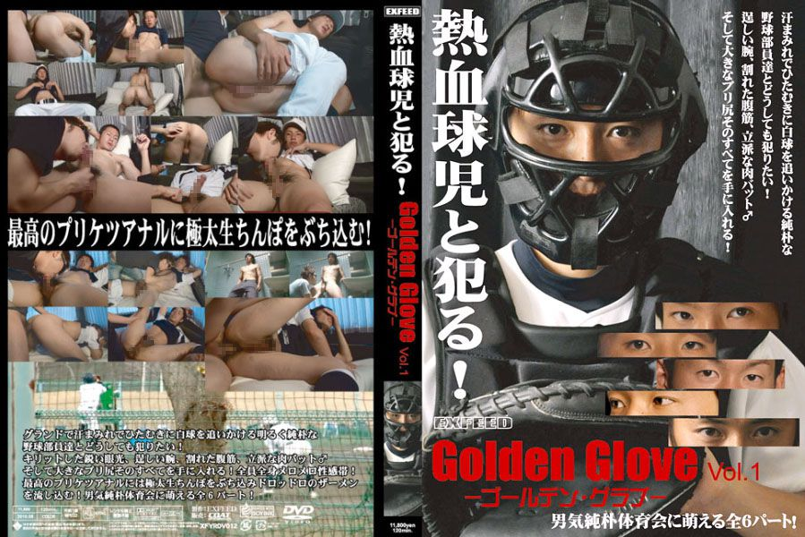 COAT EXFEED – Golden Glove vol.1 ~熱血球児と犯る!~