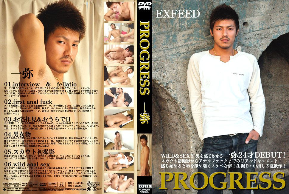 EXFEED – PROGRESS 一弥