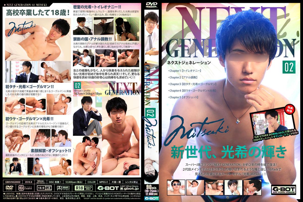 G-Bot – NEXT GENERATION 02 Mitsuki