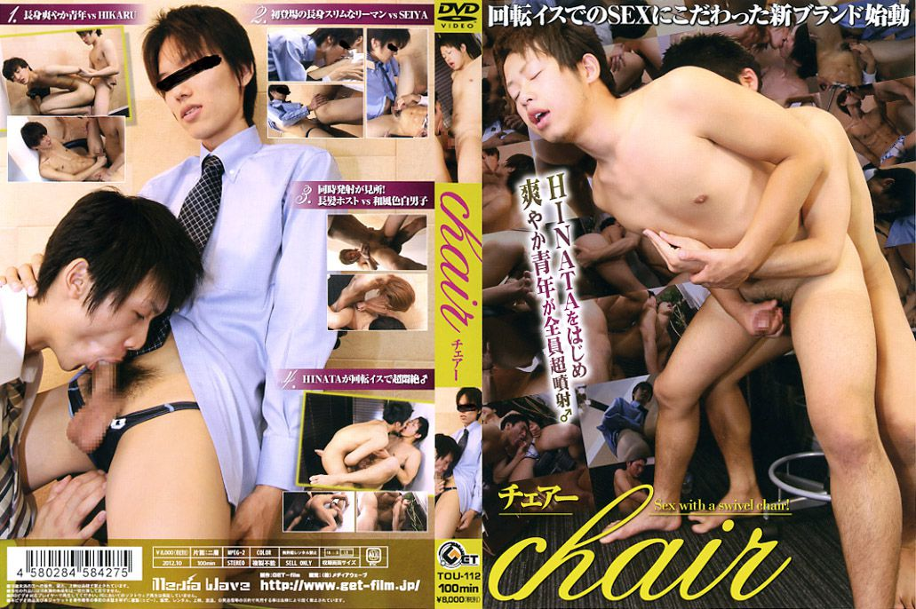 Get Film – Sex with a Swivel Chair