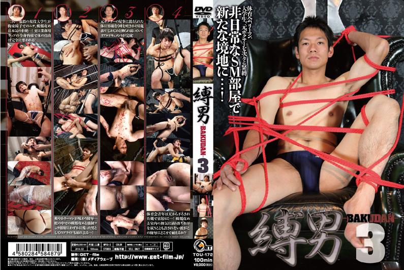 Get film – 縛男-BAKUDAN- 3