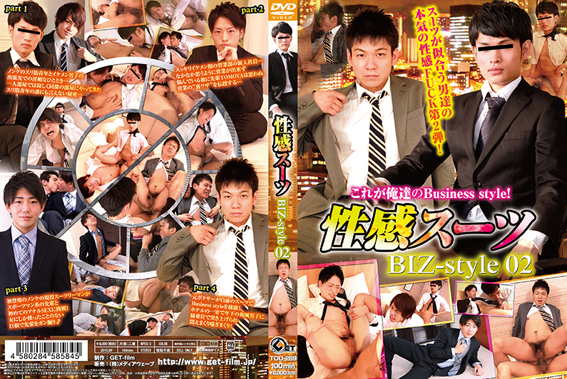 Get film – 性感スーツ BIZ-style_02