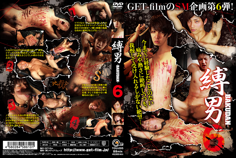 Get Film – 縛男-BAKUDAN- 6