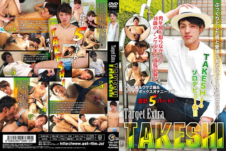 Get film – Target Extra TAKESHI