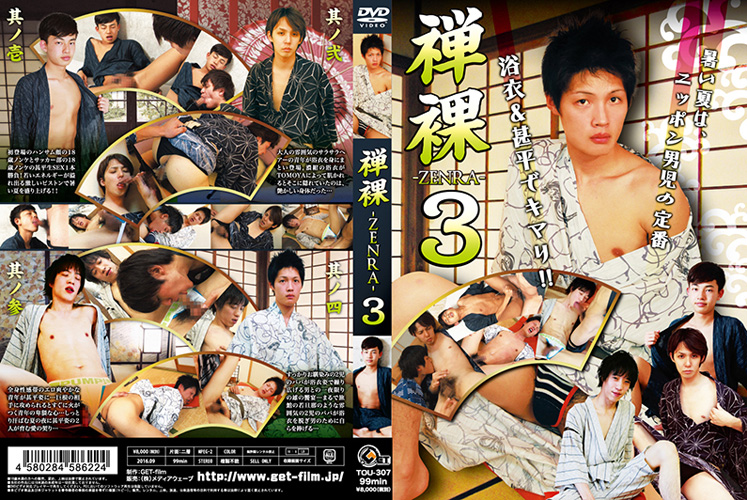Get film – 禅裸 -ZENRA- 3