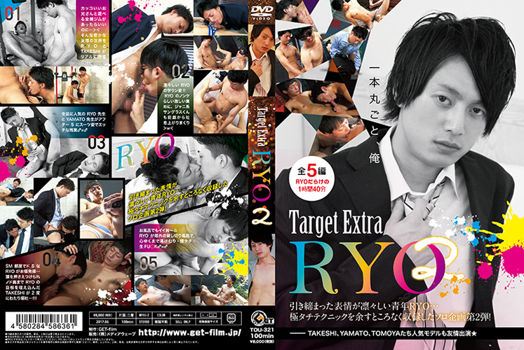 Get Film – Target Extra RYO 2