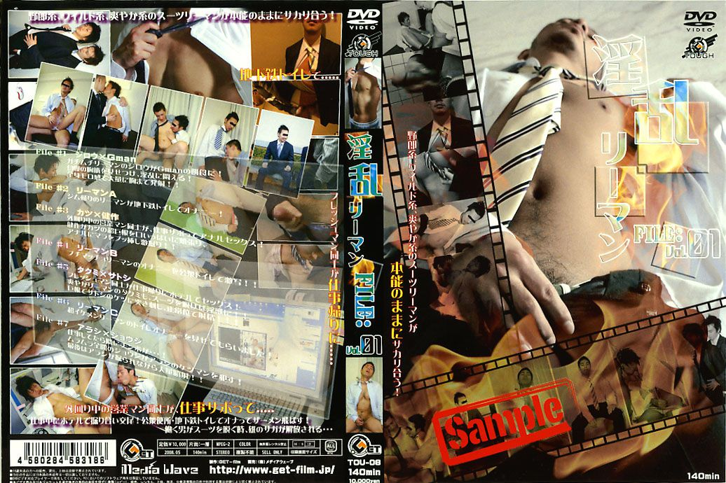 Get film – 淫乱リーマンFILE vol.01 (Lewd Salarymen File vol.1)