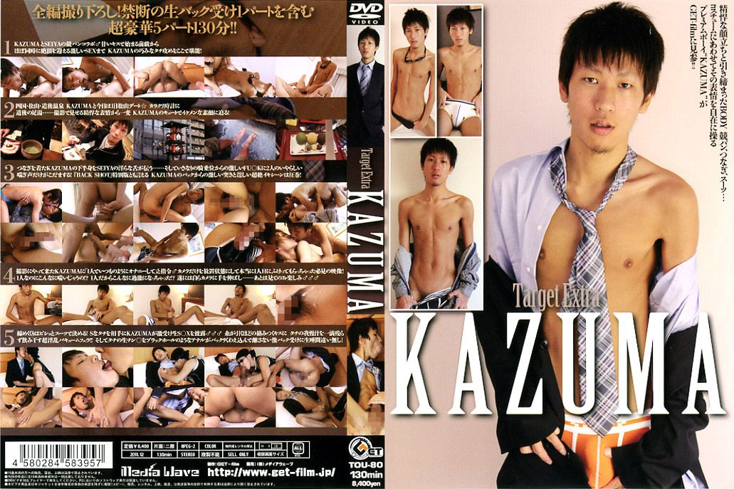 Get film – Target Extra KAZUMA