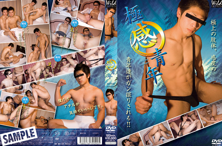 G@MES – 極感青年 (Very Sensuous Young Man)