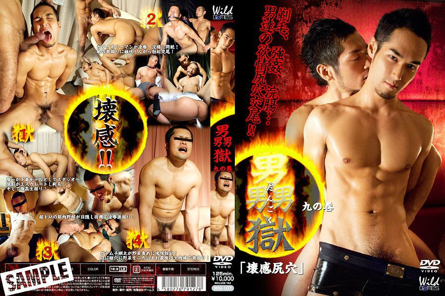 G@MES – 男獄~九の巻~ 壊感尻穴 (Men's Hell 9 – Bad Asses and Holes)