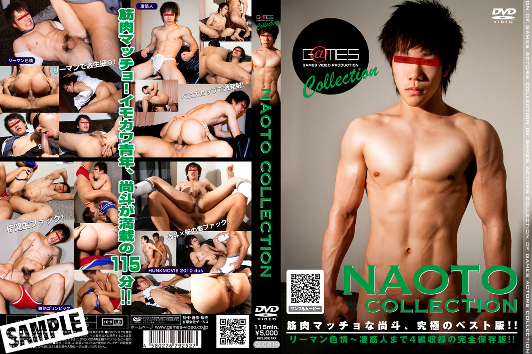 G@MES – NAOTO COLLECTION (New Version)