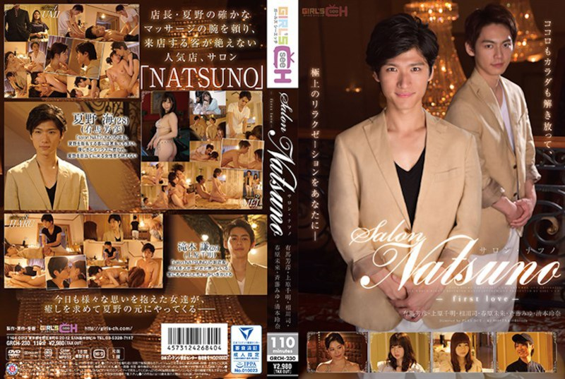 GIRL'S CH – SALON NATSUNO -FIRST LOVE-