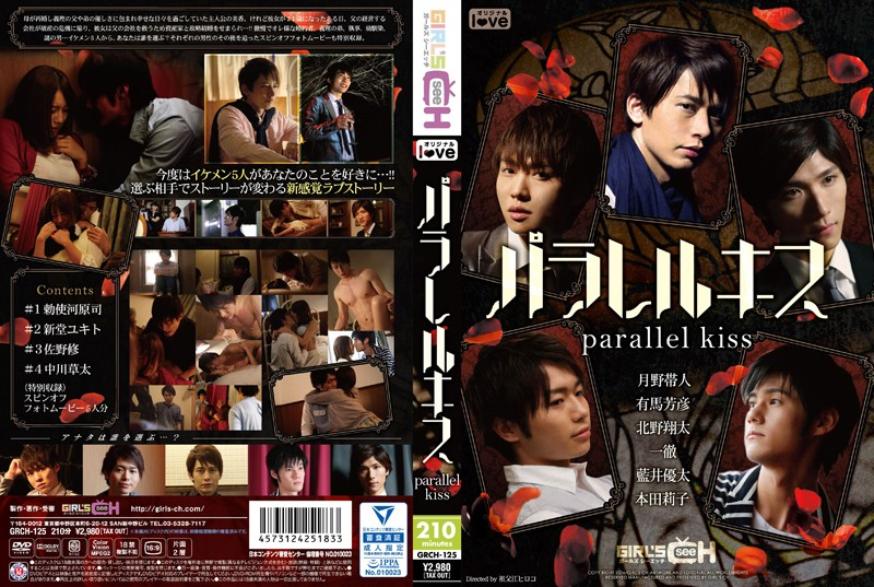 GIRL'S CH – Parallel Kiss