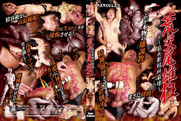 Wrestle Factory – 荒交尾雄狂~筋肉獣精神崩壊~