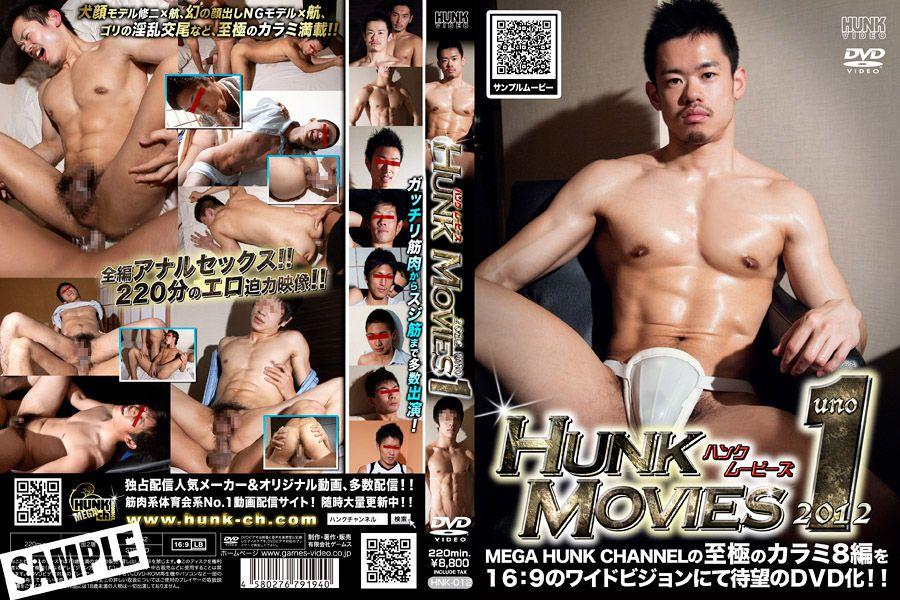 G@MES HUNK – HUNK MOVIES 2012 uno