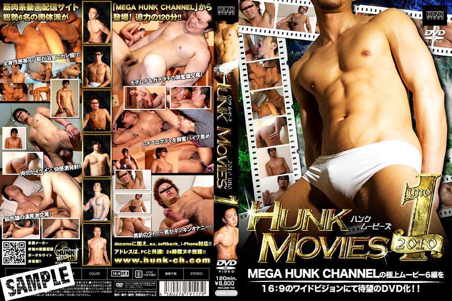 G@MES HUNK – HUNK MOVIES 2010 uno