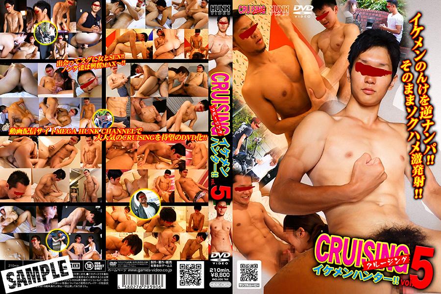G@MES HUNK – CRUISING イケメンハンター!! vol.5