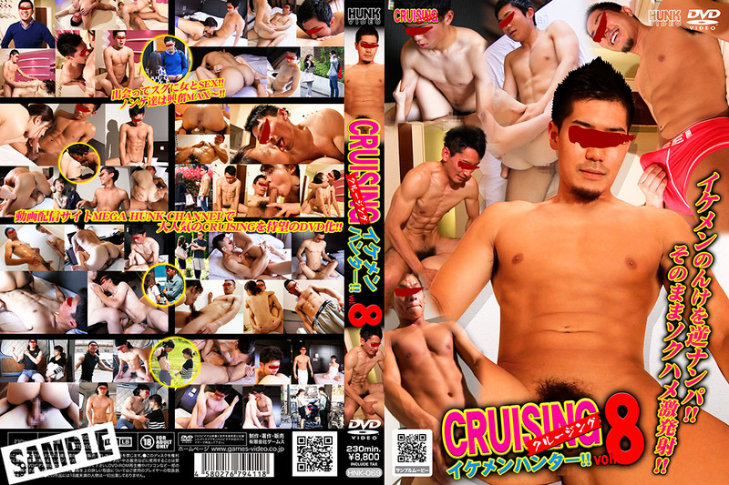 G@MES HUNK – CRUISING イケメンハンター!! vol.8