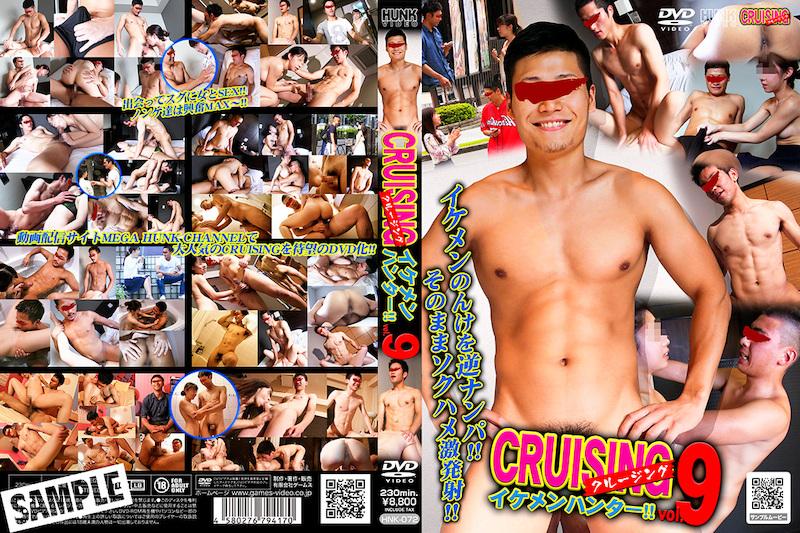 G@MES HUNK – CRUISING イケメンハンター!! vol.9
