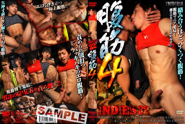INDIES – INDIES 32 -腹筋4-