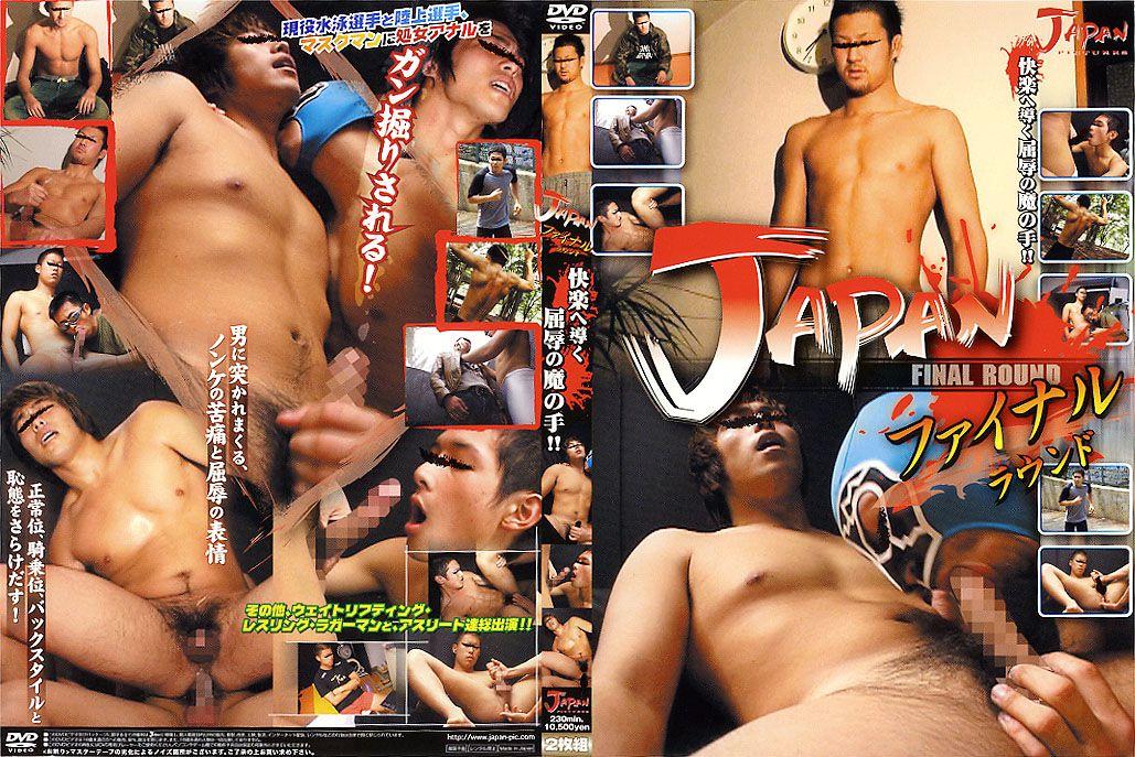JAPAN PICTURES – JAPAN ファイナルラウンド 快楽へ導く屈辱の魔の手!!