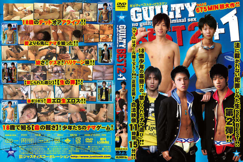 JUSTICE – GUILTY BEST 2+1